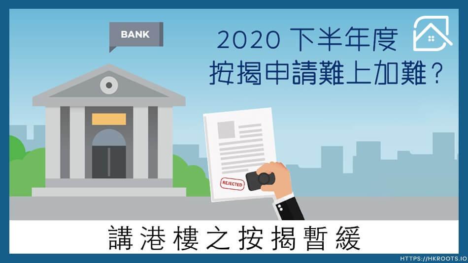 2020按揭申請暫緩, 按揭批核, 按揭申請   ROOTS上會