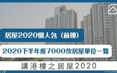 【居屋2020懶人包】一文了解今年將會推出的4大屋苑