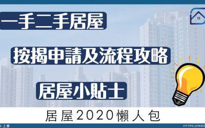 【綠表/白表/白居二按揭懶人包2020】一手/二手居屋按揭申請,流程攻略