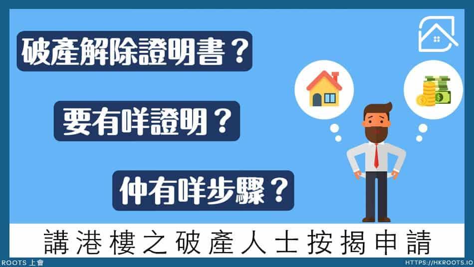 【破產按揭】破產人士申請按揭必知流程