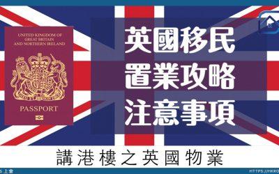 【海外移民】英國置業攻略及注意事項 | Roots 上會