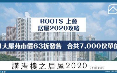 【居屋2020天書】9月10日接受申請,不斷更新白表、綠表申請流程 | Roots 上會 (2月25日更新)
