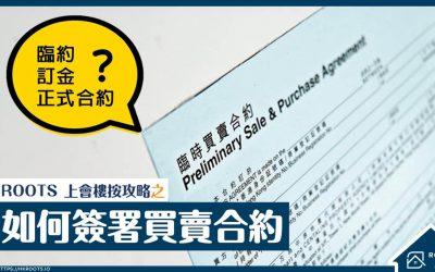 【買樓攻略】臨時買賣合約、正式買賣合約是甚麼?有何分別?簽約睇真啲,買樓舒服啲!