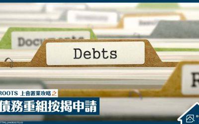 【債務重組可以申請按揭嗎?】