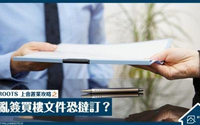 【買樓文件】亂簽文件險撻訂!買樓程序你要知