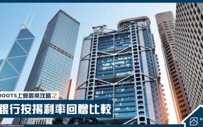 【按揭利率比較2021】各大銀行回贈及優惠一覽 (2月24日更新)