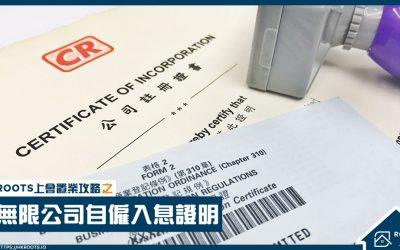 【自僱人士買樓】無限公司作入息證明,輕鬆申請按揭!