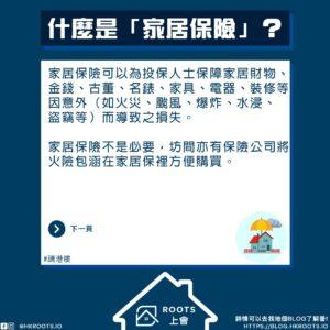 家居保險可以為投保人士保障家居財物、金錢、古董、名錶、家具、電器、裝修等因意外(如火災、颱風、爆炸、水浸、盜竊等)而導致之損失。