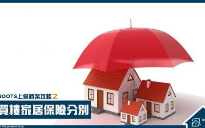 【新手買樓】買樓一定要買火險?家居保險、火險、水險有何分別!