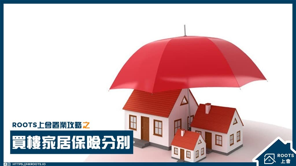 【新手買樓】買樓一定要買火險?一文睇清家居保險、火險、水險有何分別!