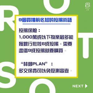 買樓按揭術語-按揭保險-林鄭plan | ROOTS上會