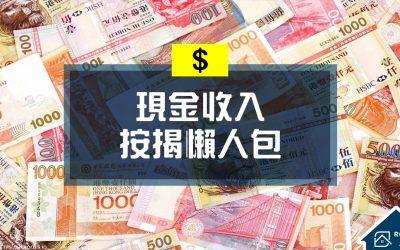 【非固定收入按揭】現金收入或出糧按揭懶人包