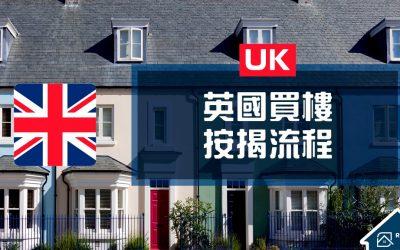 【移民英國必讀】香港人買英國樓申請按揭流程你要識!預先批核按揭點玩?申請時有甚麼費用要付?一次和你睇清!