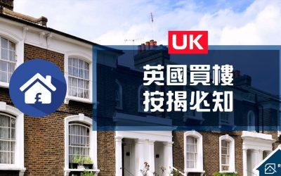 【2021英國買樓攻略】 英國買樓按揭必知-英國按揭成數/按揭年期/按揭利率/訂金等資訊!
