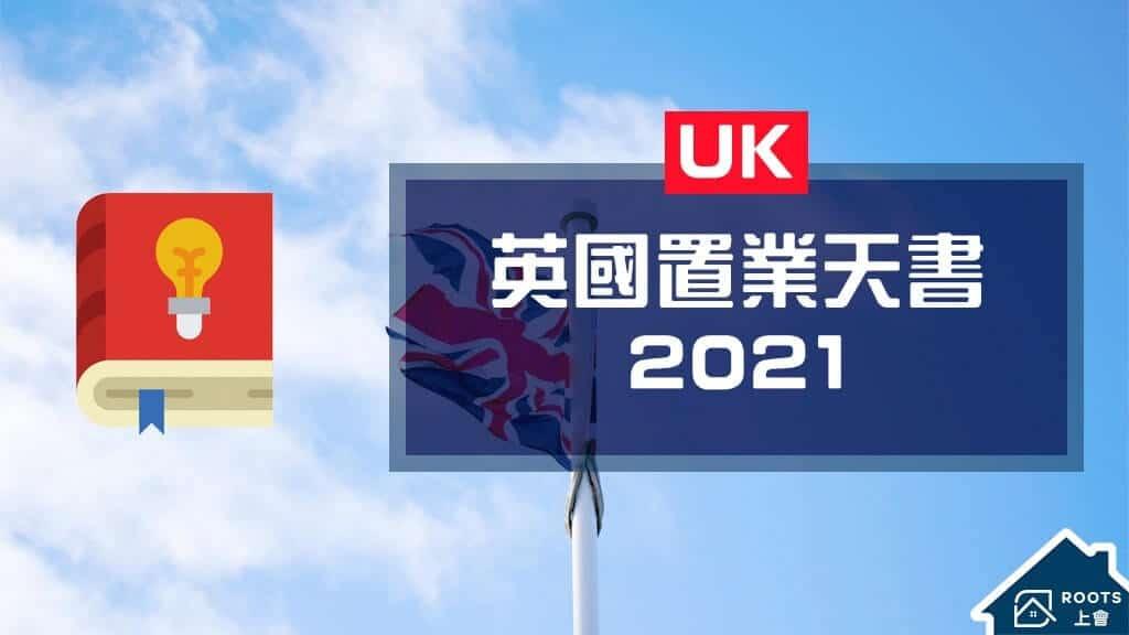 【英國置業天書2021】在英國買樓程序如何?幾時要簽臨時買賣合約?幾時要俾訂金?一文讀通!