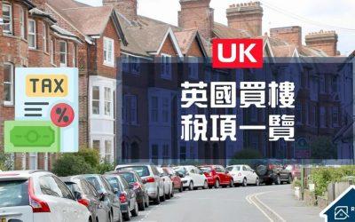 【英國買樓稅項】英國買樓要交甚麼稅?增值稅、印花地稅、房屋稅如何計算?