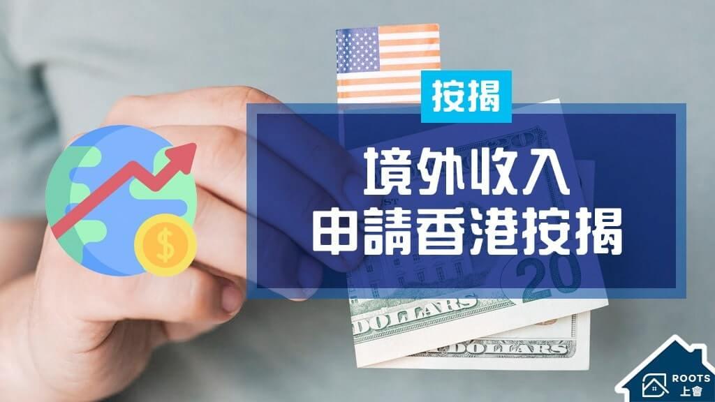 【非本地收入申請按揭】如何人在境外都買到香港樓?一文睇清香港以外收入按揭注意事項!