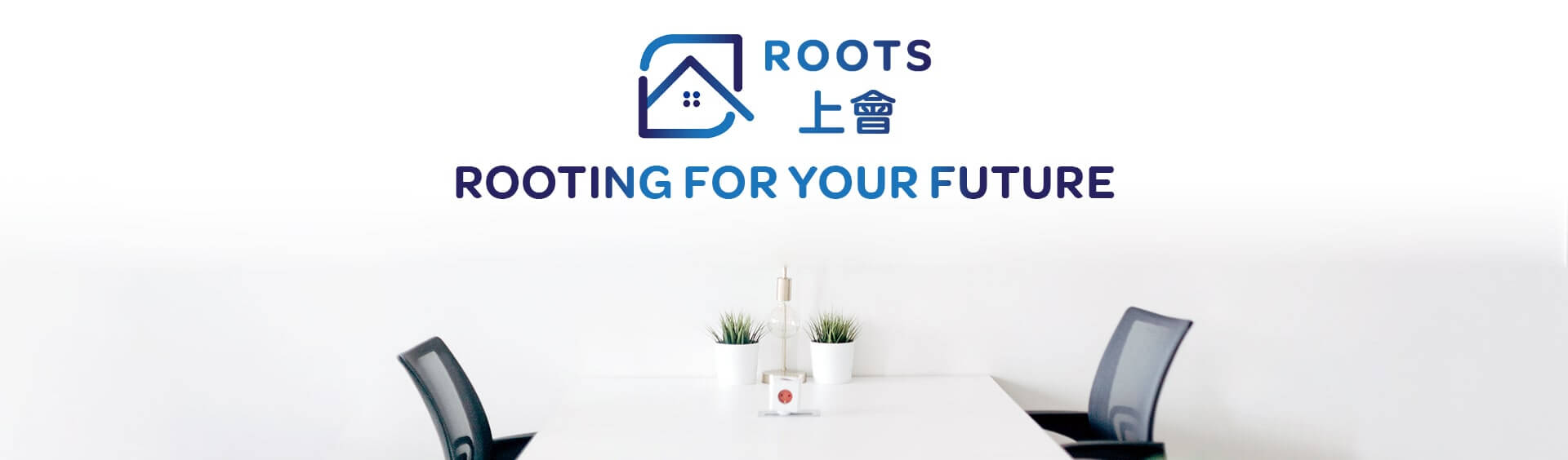 ROOTS上會 Rooting For Your Future