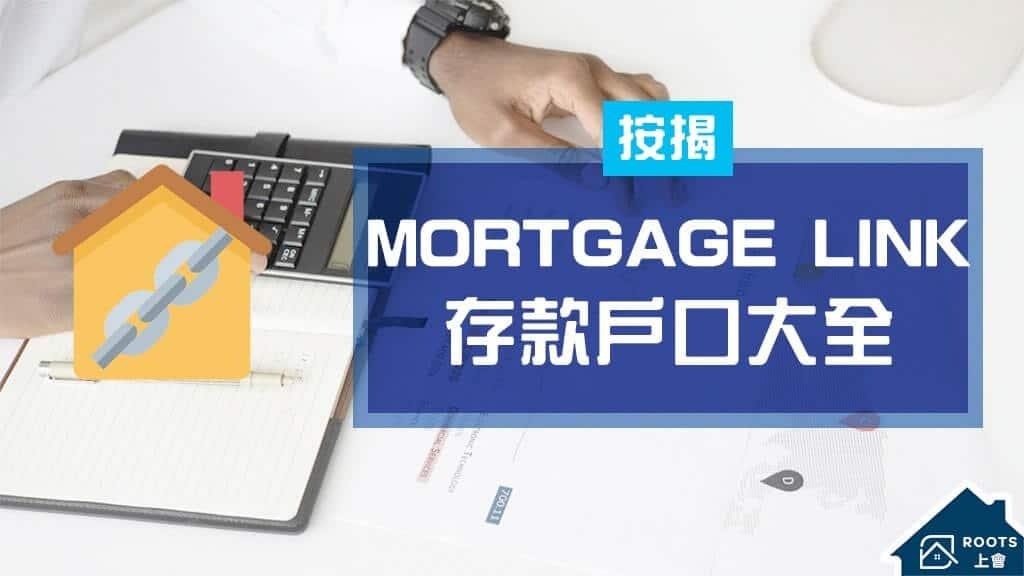 【按揭Mortgage Link】存款掛鈎按揭真係咁好?係咪一定要?為你詳盡解答全部問題!