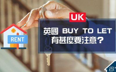 【英國樓按揭】 甚麼是「Buy to Let」按揭?海外買家想買英國樓有甚麼要注意?