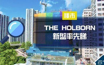 【THE HOLBORN】恒地鰂魚涌新盤率先睇!ROOTS上會第一手分析